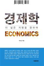 도서 이미지 - 경제학, 더 넓은 지평을 위하여 (2012 개정판)