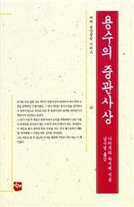 도서 이미지 - 용수의 중관사상