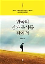도서 이미지 - 한국의 진짜 목사를 찾아서