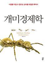 도서 이미지 - 백만불짜리 개미경제학