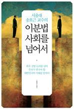 도서 이미지 - 서울대 송호근 교수의 이분법 사회를 넘어서