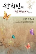 도서 이미지 - 장희빈과 당쟁비사