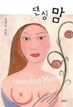 도서 이미지 - 댄싱 맘
