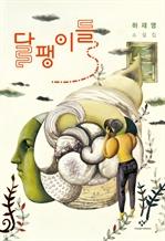도서 이미지 - 달팽이들