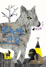 도서 이미지 - 큰 늑대 파랑