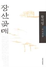 도서 이미지 - 황석영 희곡전집-장산곶매