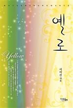 도서 이미지 - [합본] 옐로(전2권/완결)