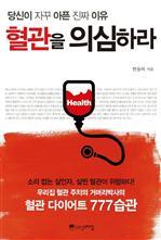 도서 이미지 - 혈관을 의심하라