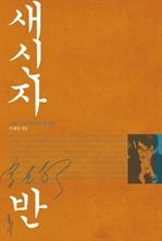 도서 이미지 - 새신자반
