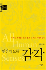 도서 이미지 - 인간의 모든 감각