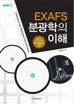 도서 이미지 - EXAFS 분광학의 이해