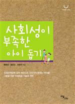 도서 이미지 - 사회성이 부족한 아이 돕기
