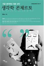 도서 이미지 - 생각학 콘체르토