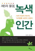 도서 이미지 - 제5의 물결, 녹색인간