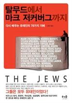 도서 이미지 - 탈무드에서 마크 저커버그까지 : 다시 배우는 유태인의 78가지 지혜