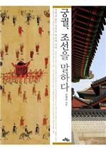 도서 이미지 - 궁궐, 조선을 말하다