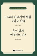도서 이미지 - FTA와 아태지역 통합 그리고 한국, 유로 위기 언제 끝나나?