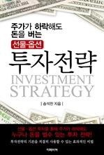 도서 이미지 - 주가가 하락해도 돈을 버는 선물ㆍ옵션 투자전략