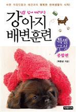 도서 이미지 - 정말 쉽게 따라하는 강아지 배변훈련 - 특별구성(종합편)