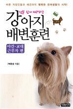 도서 이미지 - 정말 쉽게 따라하는 강아지 배변훈련 - 야간, 교대근무자편