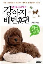 도서 이미지 - 정말 쉽게 따라하는 강아지 배변훈련 - 전업주부편