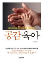 도서 이미지 - 공감 육아