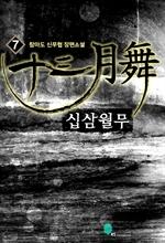 도서 이미지 - 십삼월무