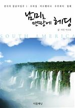 도서 이미지 - 남미로 맨땅에 헤딩