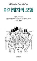 도서 이미지 - 아기돼지의 모험