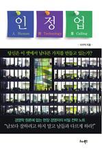 도서 이미지 - 인정업
