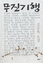 도서 이미지 - 〈김승옥 소설전집 1〉 무진기행