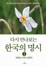 도서 이미지 - 다시 만나보는 한국의 명시 1