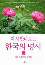 도서 이미지 - 다시 만나보는 한국의 명시 3