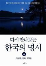 도서 이미지 - 다시 만나보는 한국의 명시 4
