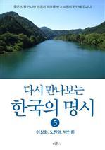 도서 이미지 - 다시 만나보는 한국의 명시 5
