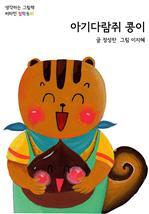 도서 이미지 - 아기다람쥐 콩이