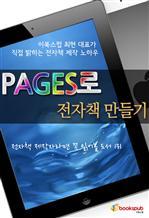 도서 이미지 - PAGES로 전자책 만들기