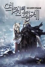 도서 이미지 - [합본] 역천의 황제 (전9권/완결)