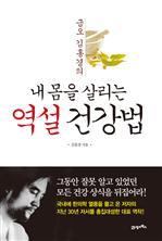 도서 이미지 - 금오 김홍경의 내 몸을 살리는 역설 건강법
