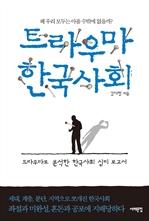 도서 이미지 - 트라우마 한국사회