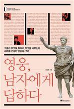 도서 이미지 - 〈김상훈의 히스토리텔링 01〉 영웅, 남자에게 답하다