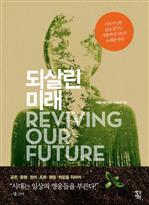 도서 이미지 - 되살린 미래