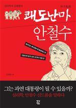 도서 이미지 - 심리학자 김태형의 쾌도난마 안철수