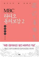 도서 이미지 - MBC 라디오 동의보감 2