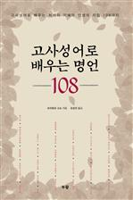 도서 이미지 - 고사성어로 배우는 명언 108