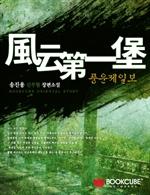 도서 이미지 - [합본] 풍운제일보 (전8권/완결)