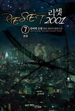 도서 이미지 - 리셋 2001