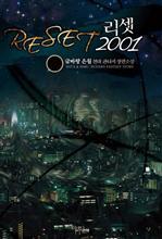 도서 이미지 - [합본] 리셋 2001 (전7권/완결)