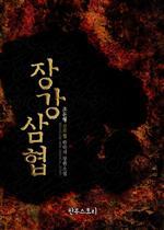 도서 이미지 - [합본] 장강삼협 (전8권/완결)