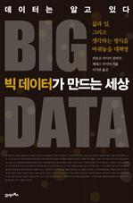 도서 이미지 - 빅 데이터가 만드는 세상